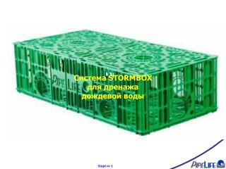 Система  STORMBOX для дренажа  до жде вой вод ы