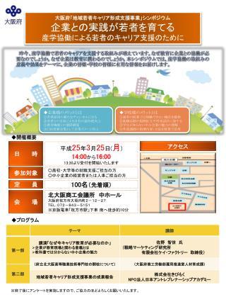 大阪府「地域若者キャリア形成支援事業」シンポジウム 企業との実践が若者を育てる 産学協働による若者のキャリア支援のために