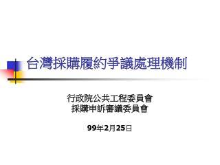 台灣採購履約爭議處理機制