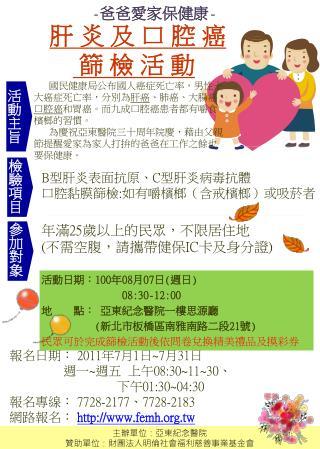 主辦單位:亞東紀念醫院 贊助單位:財團法人明倫社會福利慈善事業基金會