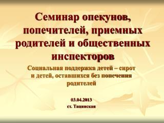 Семинар опекунов, попечителей, приемных родителей и общественных инспекторов