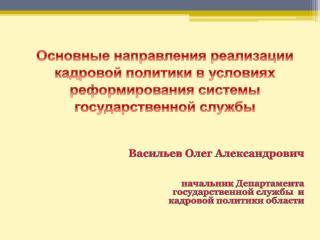 Васильев Олег Александрович начальник Департамента  государственной службы  и