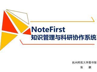 NoteFirst 知识管理与科研协作系统