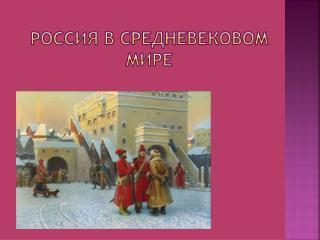 Россия в средневековом мире