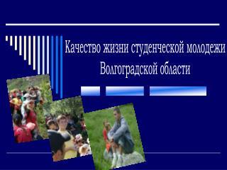 Качество жизни студенческой молодежи Волгоградской области