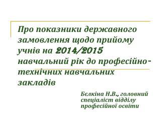 Бєлкіна Н.В., головний спеціаліст відділу професійної освіти