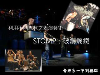 利用不同媒材之表演藝術- STOMP :破銅爛鐵