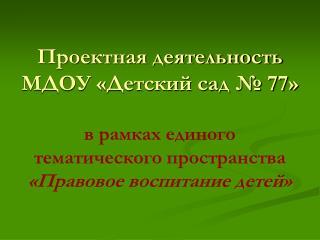 ГРУППА «РАДУГА» представляет