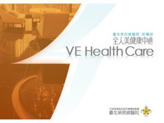 台北榮民總醫院 全人美健康中心 VEHealth Care 專案管理師 : 專線電話 : (02)7735-1234  分機 :