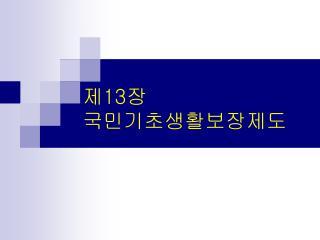 제 13 장  국민기초생활보장제도
