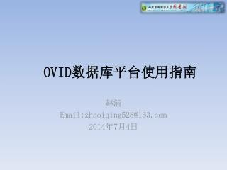 OVID 数据库平台使用指南