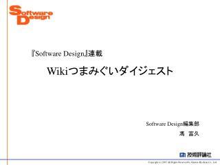 ?Software Design? ?? Wiki ???????????