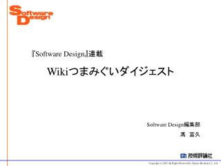 『Software Design』 連載 Wiki つまみぐいダイジェスト