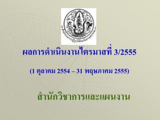 ผลการดำเนินงานไตรมาสที่  3 /2555 (1 ตุลาคม 2554 –  31  พฤษภาคม 2555)
