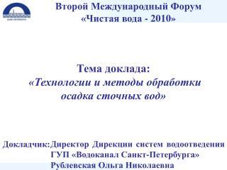 Тема доклада : «Технологии и методы обработки  осадка сточных вод»