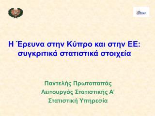 Η Έρευνα στην Κύπρο και στην ΕΕ: συγκριτικά στατιστικά στοιχεία