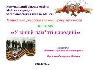 Комунальний заклад освіти  Майська середня  загальноосвітня школа І-ІІІ ст.
