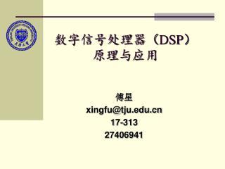 数字信号处理器( DSP ) 原理与应用