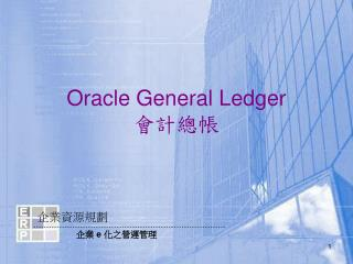 Oracle General Ledger 會計總帳