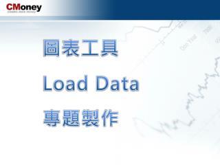 圖表工具 Load Data 專題製作