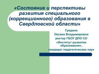 Гредина Оксана Владимировна ректор ГБОУ ДПО СО  «Институт развития образования»,