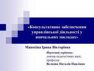 « Консультативне забезпечення управлінської діяльності у навчальних закладах »