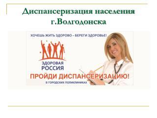 Диспансеризация населения г.Волгодонска
