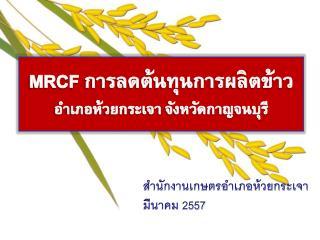 MRCF  การลดต้นทุนการผลิตข้าว อำเภอห้วยกระเจา จังหวัดกาญจนบุรี