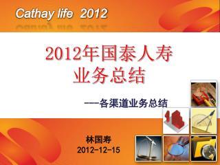 Cathay life   2012