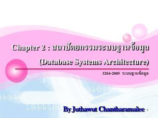 Chapter 2 :  สถาปัตยกรรมระบบฐานข้อมูล                (Database Systems Architecture )