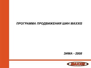 ПРОГРАММА ПРОДВИЖЕНИЯ ШИН  MAXXIS