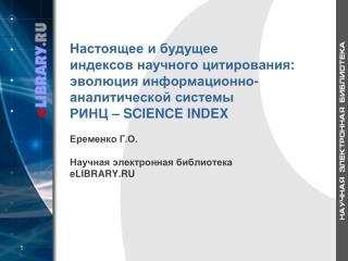 Динамика роста числа российских журналов в РИНЦ