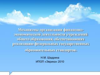 Н.М. Шадрина ИПОП «Эврика» 2010