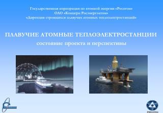 Государственная корпорация по атомной энергии «Росатом»   ОАО «Концерн Росэнергоатом»