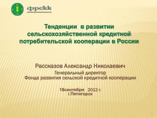 Рассказов Александр Николаевич Генеральный директор  Фонда развития сельской кредитной кооперации