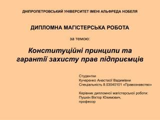 Студентки                                                       К учеренко Анастасії Вадимівни