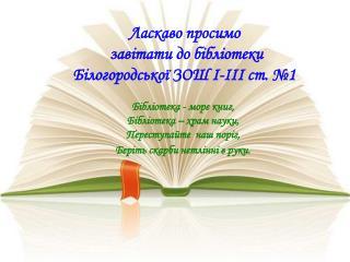 Бібліотека - море книг, Бібліотека – храм науки,