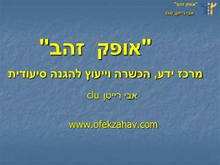 """""""אופק  זהב"""" מרכז ידע, הכשרה וייעוץ להגנה סיעודית אבי רייטן clu ofekzahav"""