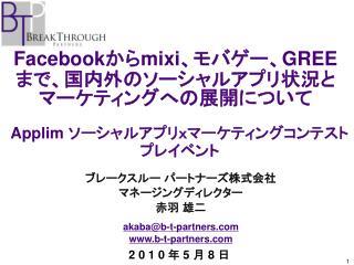 Facebook から mixi 、モバゲー、 GREE まで、国内外のソーシャルアプリ状況とマーケティングへの展開について