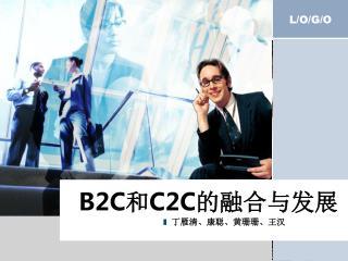 B2C 和 C2C 的融合与发展