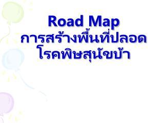 Road Map  การสร้างพื้นที่ปลอดโรคพิษสุนัขบ้า