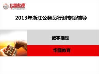 2013 年浙江公务员行测专项辅导
