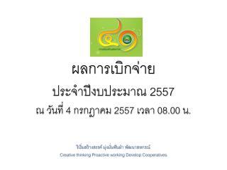 ผลการเบิกจ่าย ประจำปีงบประมาณ 2557 ณ วันที่ 4 กรกฎาคม 2557 เวลา 08.00 น.