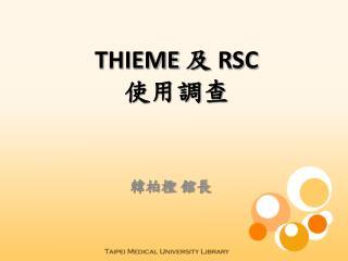 THIEME  及  RSC 使用調查