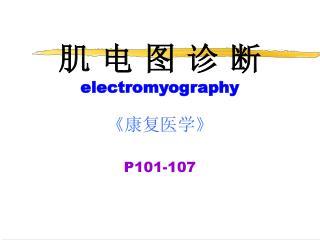 肌 电 图 诊 断 electromyography
