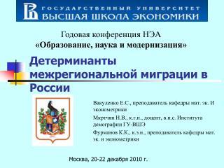Детерминанты межрегиональной миграции в России