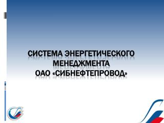 Система энергетического менеджмента  ОАО « Сибнефтепровод »