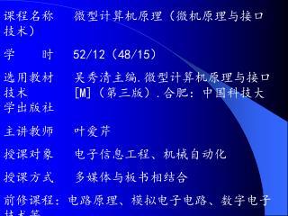 课程名称   微型计算机原理(微机原理与接口    技术) 学    时    52/12 ( 48/15 )