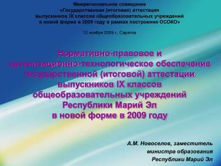 А.М. Новоселов, заместитель  министра образования Республики Марий Эл