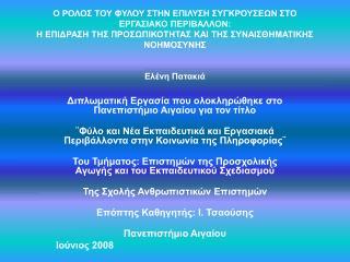 Διπλωματική Εργασία που ολοκληρώθηκε στο Πανεπιστήμιο Αιγαίου για τον τίτλο